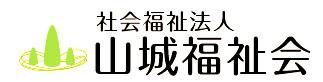 山城福祉会リクルートサイト